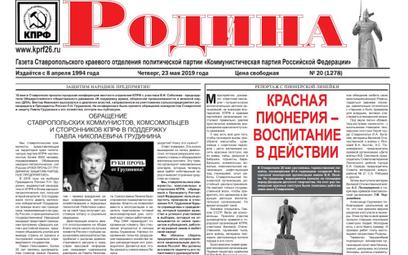 """Pierwsza strona gazety """"Rodina"""""""