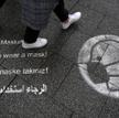 Przypomnienie o obowiązku noszenia masek na chodniku w Berlinie