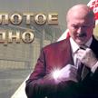 Aleksander Łukaszenko od ponad ćwierć wieku przekonuje rodaków, że nigdy nic nie ukradł na Białorusi